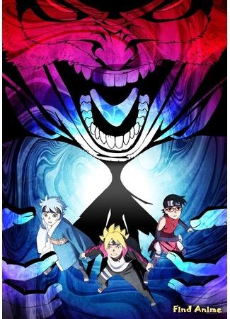 аниме Боруто: Новое поколение Наруто (Boruto: Naruto Next Generations) 22.12.19