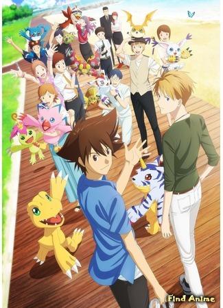 аниме Приключения дигимонов: Последняя эволюция (Digimon Adventure: Last Evolution Kizuna) 24.12.19