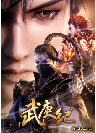 аниме Ву Гэн Цзи 3 (The Legend and the Hero 3: Wu Geng Ji 3rd Season) 14.01.20