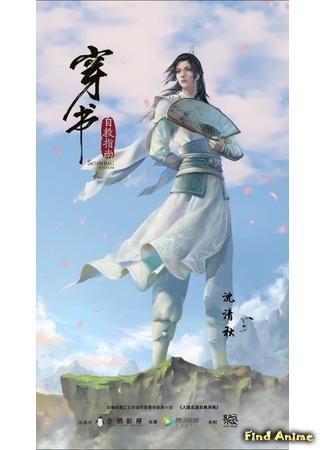аниме Система «спаси-себя-сам» для главного злодея (Scumbag System: Chuan Shu Zijiu Zhinan) 16.01.20
