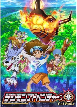 аниме Приключения дигимонов: Пси (Digimon Adventure: Psi: Digimon Adventure:) 26.01.20