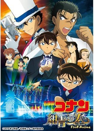 аниме Детектив Конан (фильм 23): Кулак голубого сапфира (Detective Conan Movie 23: The Fist of Blue Sapphire: Meitantei Conan: Konjou no Fist) 26.01.20