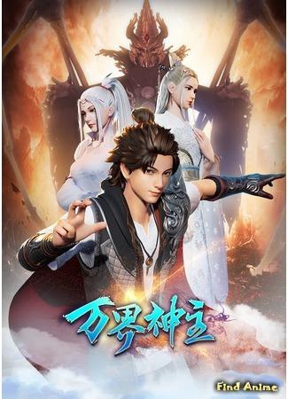 аниме Властелин всех миров (Lord Of The World: Wan Jie Shen Zhu) 02.02.20