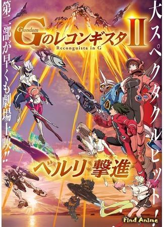 аниме Гандам: Возвращение на G (фильм) (Gundam Reconguista in G Movie: Gekijouban Gundam G no Reconguista) 06.02.20