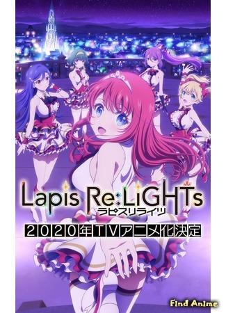 аниме Лазурные огни (Lapis Re:LiGHTs) 06.02.20