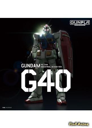 аниме Мобильный воин Гандам G40 (Mobile Suit Gundam G40: Kidou Senshi Gundam G40) 16.02.20