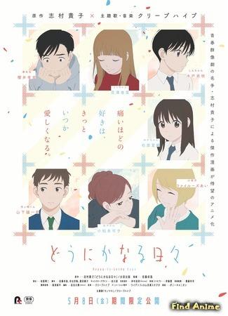 аниме Беззаботные дни (Happy-Go-Lucky Days: Dounika Naru Hibi) 17.03.20