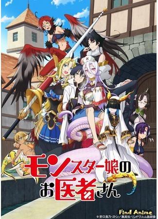 аниме Доктор для девушек-монстров (Monster Girl Doctor: Monster Musume no Oisha-san) 22.03.20