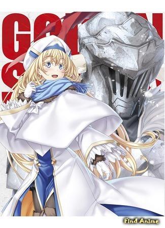 аниме Убийца гоблинов: Корона гоблина (Goblin Slayer: Goblin`s Crown) 26.03.20