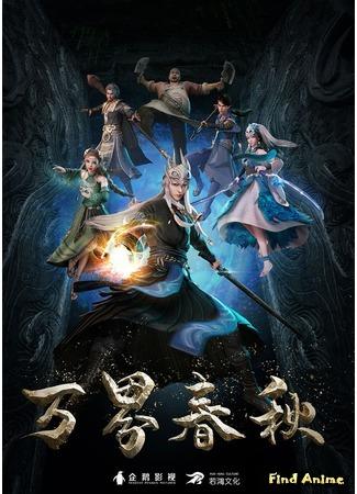 аниме Вёсны и осени тысячи миров (Wan Jie Chun Qiu) 14.04.20