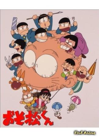 аниме Осомацу-кун 2 (Osomatsu-kun (1988)) 01.05.20