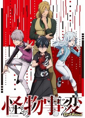 аниме Инцидент Кэмоно (Demon Incidents: Kemono Jihen) 02.05.20