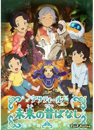аниме Народные сказки из будущего (Future Folktales: Asatir: Mirai no Mukashi Banashi) 02.05.20