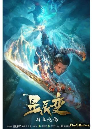 аниме Дорогой звезд 2 (Stellar Transformations 2: Xing Chen Bian: Yu Li Cang Hai) 09.05.20