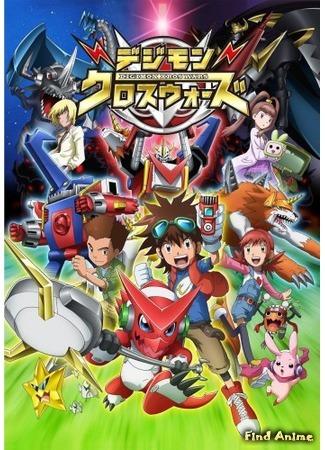 аниме Перекрёстные войны дигимонов (Digimon Xros Wars) 18.05.20