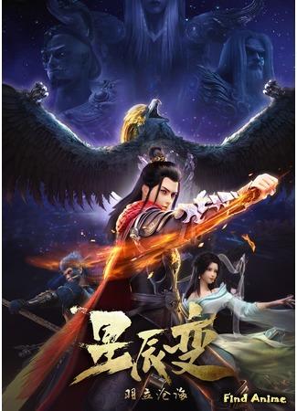 аниме Дорогой звезд 2 (Stellar Transformations 2: Xing Chen Bian: Yu Li Cang Hai) 20.05.20
