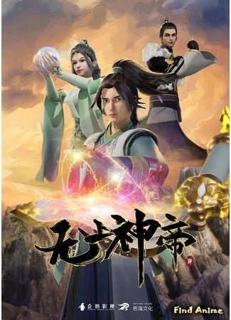 аниме Непревзойдённый царь небес (Supreme God Emperor: Wu Shang Shen Di) 23.05.20