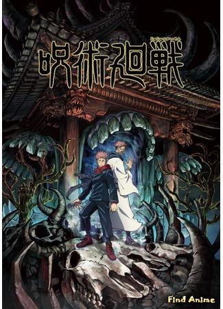 аниме Магическая битва (Sorcery Fight: Jujutsu Kaisen) 25.05.20