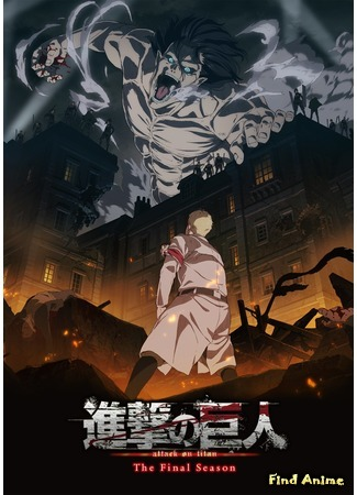 аниме Атака титанов: Финал (Shingeki no Kyojin The Final Season) 29.05.20