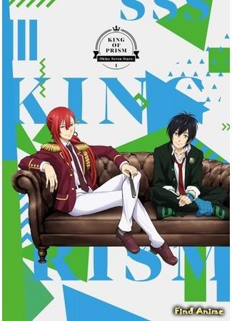 аниме Король призмы: Семь сияющих звёзд (King of Prism: Shiny Seven Stars) 06.06.20