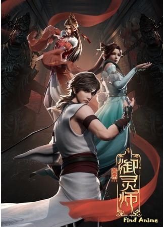 аниме Главный духовный мастер (Chief Soul Master: Shou Xi Yu Ling Shi) 25.06.20