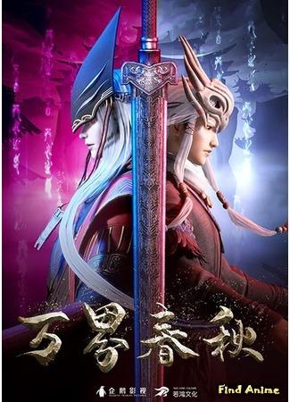 аниме Вёсны и осени тысячи миров (Wan Jie Chun Qiu) 29.06.20