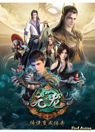 аниме Эпоха дракона (First Dragon: Yuan Long) 01.07.20