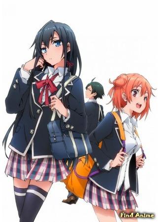 аниме Как и ожидалось, моя школьная романтическая жизнь не удалась 03.07.20