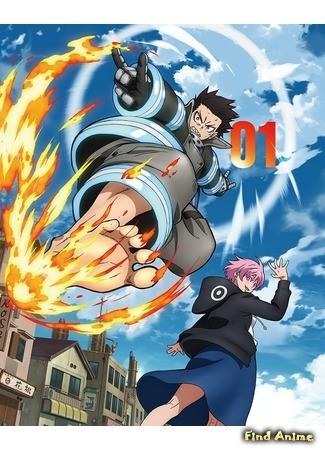 аниме Пламенный отряд 2 (Fire Force 2: Enen no Shouboutai: Ni no Shou) 03.07.20