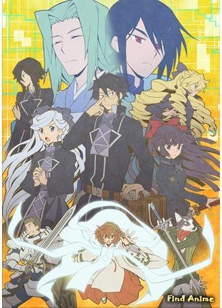 аниме Покорение горизонта 3 (Log Horizon 3rd Season: Log Horizon: Entaku Houkai) 03.07.20
