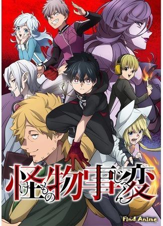 аниме Инцидент Кэмоно (Demon Incidents: Kemono Jihen) 04.07.20