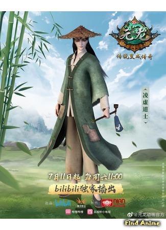 аниме Эпоха дракона (First Dragon: Yuan Long) 04.07.20
