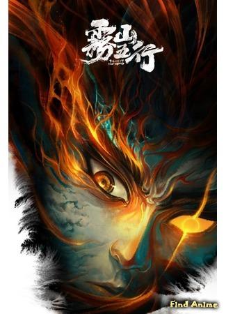 аниме Туманный холм пяти стихий (Fog Hill of Five Elements: Wu Shan Wu Xing) 23.07.20