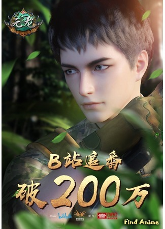 аниме Эпоха дракона (First Dragon: Yuan Long) 29.07.20