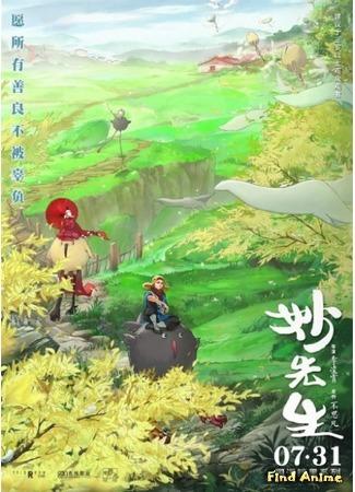 аниме Господин Мяо (Mr Miao: Miao Xiansheng) 02.08.20