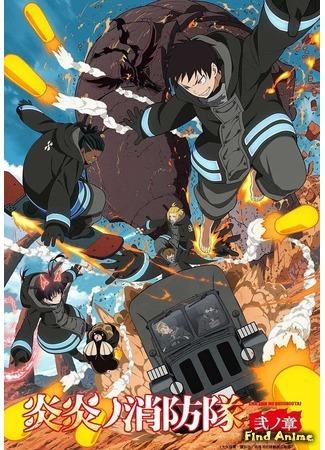 аниме Пламенный отряд 2 (Fire Force 2: Enen no Shouboutai: Ni no Shou) 07.08.20