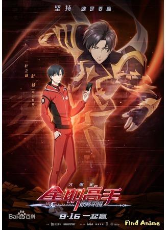 аниме Аватар короля: Вершина славы (The King's Avatar: Peak Glory: Quan Zhi Gao Shou: Zhi Dianfeng Rongyao) 24.08.20
