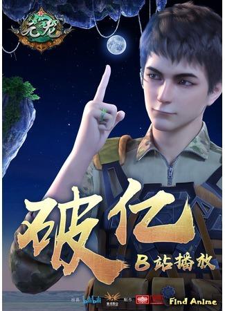 аниме Эпоха дракона (First Dragon: Yuan Long) 24.08.20