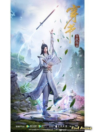 аниме Система «спаси-себя-сам» для главного злодея (Scumbag System: Chuan Shu Zijiu Zhinan) 25.08.20