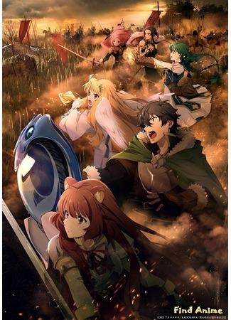 аниме Восхождение героя щита 2 (The Rising of the Shield Hero 2: Tate no Yuusha no Nariagari 2) 05.09.20