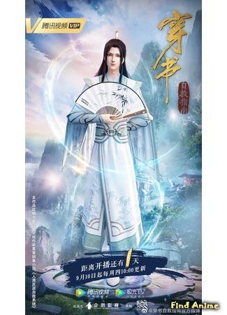 аниме Система «спаси-себя-сам» для главного злодея (Scumbag System: Chuan Shu Zijiu Zhinan) 09.09.20
