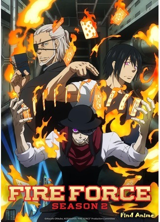 аниме Пламенный отряд 2 (Fire Force 2: Enen no Shouboutai: Ni no Shou) 09.09.20