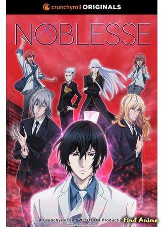 аниме Дворянство (Noblesse) 09.09.20
