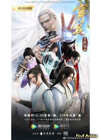 аниме Система «спаси-себя-сам» для главного злодея (Scumbag System: Chuan Shu Zijiu Zhinan) 10.09.20