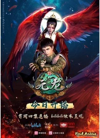 аниме Эпоха дракона (First Dragon: Yuan Long) 10.09.20