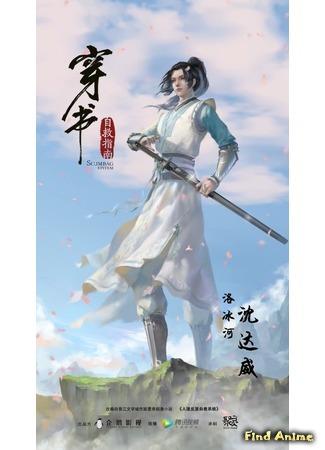 аниме Система «спаси-себя-сам» для главного злодея (Scumbag System: Chuan Shu Zijiu Zhinan) 11.09.20