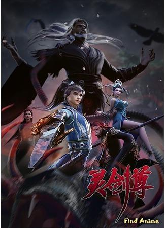 аниме Владыка духовного меча 4 (Spirit Sword Sovereign 4th Season: Ling Jian Zun 4) 12.09.20