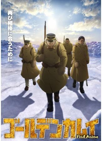 аниме Золотое божество 3 (Golden Kamuy 3) 14.09.20