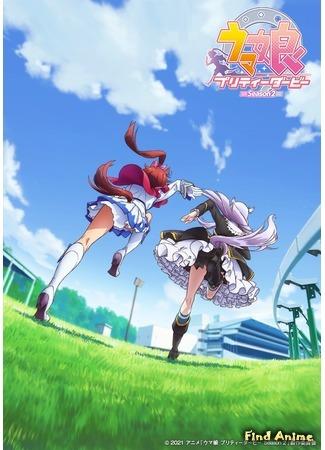 аниме Девушки-пони: Славное дерби 2 (Uma Musume Pretty Derby Season 2) 23.09.20