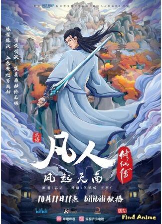 аниме Путь Бессмертного 2 (Way to Immortality 2: Fanren Xiu Xian Chuan Zhi Fanren Feng Qi Tian Nan) 05.10.20